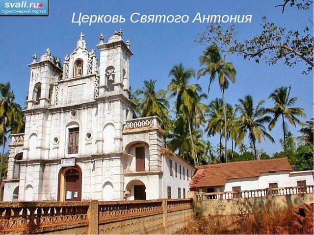 Церковь Святого Антония
