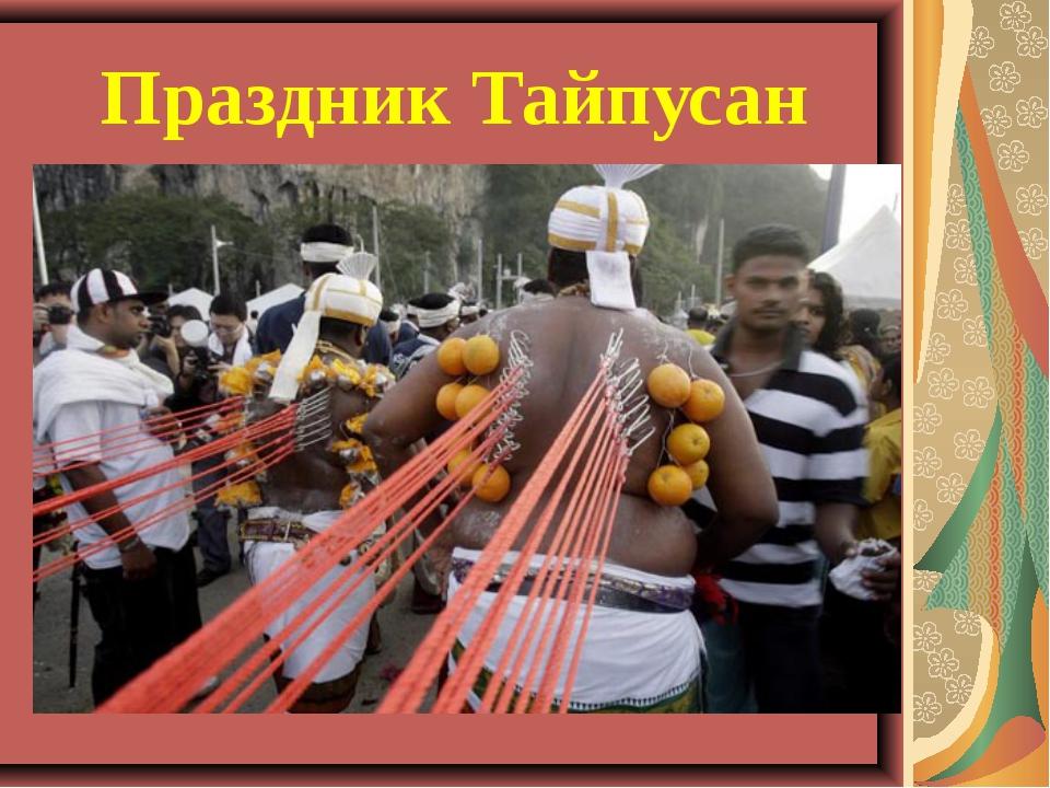 Праздник Тайпусан