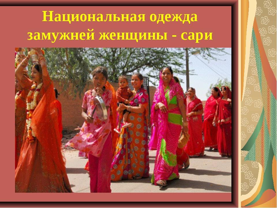 Национальная одежда замужней женщины - сари