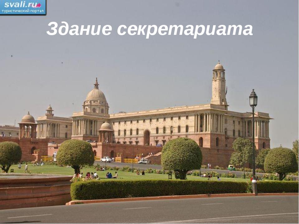 Здание секретариата