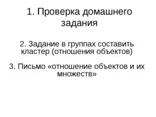 1. Проверка домашнего задания 2. Задание в группах составить кластер (отношен