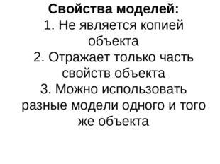 Свойства моделей: 1. Не является копией объекта 2. Отражает только часть свой