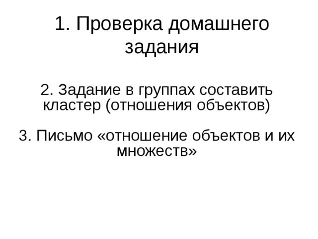 1. Проверка домашнего задания 2. Задание в группах составить кластер (отношен...