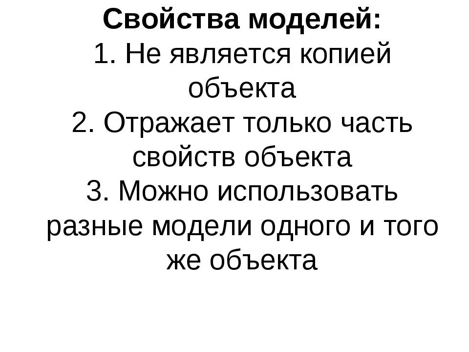 Свойства моделей: 1. Не является копией объекта 2. Отражает только часть свой...