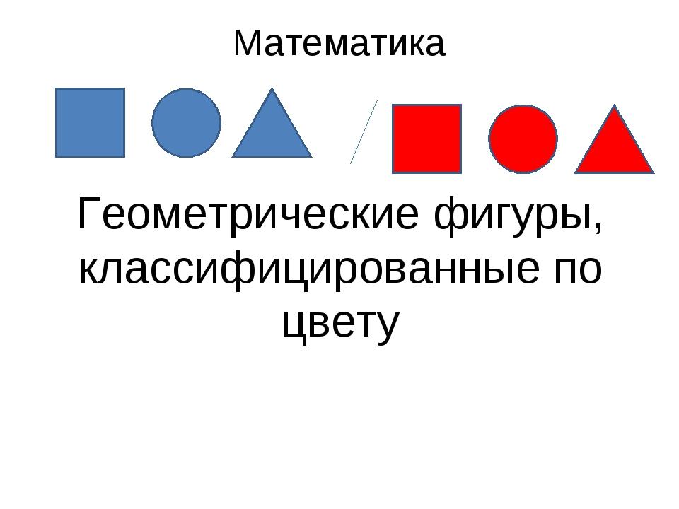 Математика Геометрические фигуры, классифицированные по цвету
