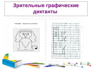 Зрительные графические диктанты