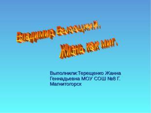Выполнили:Терещенко Жанна Геннадьевна МОУ СОШ №8 Г. Магнитогорск