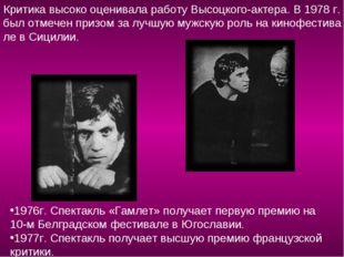 Критика высоко оценивала работу Высоцкого-актера. В 1978 г. был отмечен призо