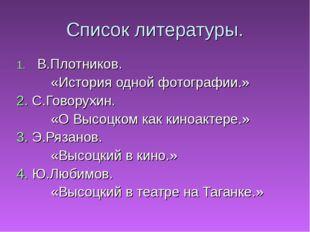 Список литературы. В.Плотников. «История одной фотографии.» 2. С.Говорухин. «