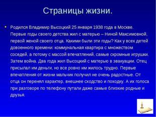Страницы жизни. Родился Владимир Высоцкий 25 января 1938 года в Москве. Первы