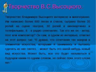 Творчество В.С.Высоцкого. Творчество Владимира Высоцкого интересно и многогра