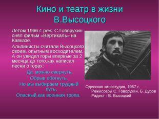 Кино и театр в жизни В.Высоцкого Летом 1966 г. реж. С.Говорухин снял фильм «
