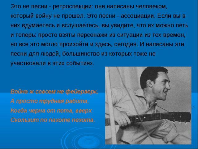 Это не песни - ретроспекции: они написаны человеком, который войну не прошел....