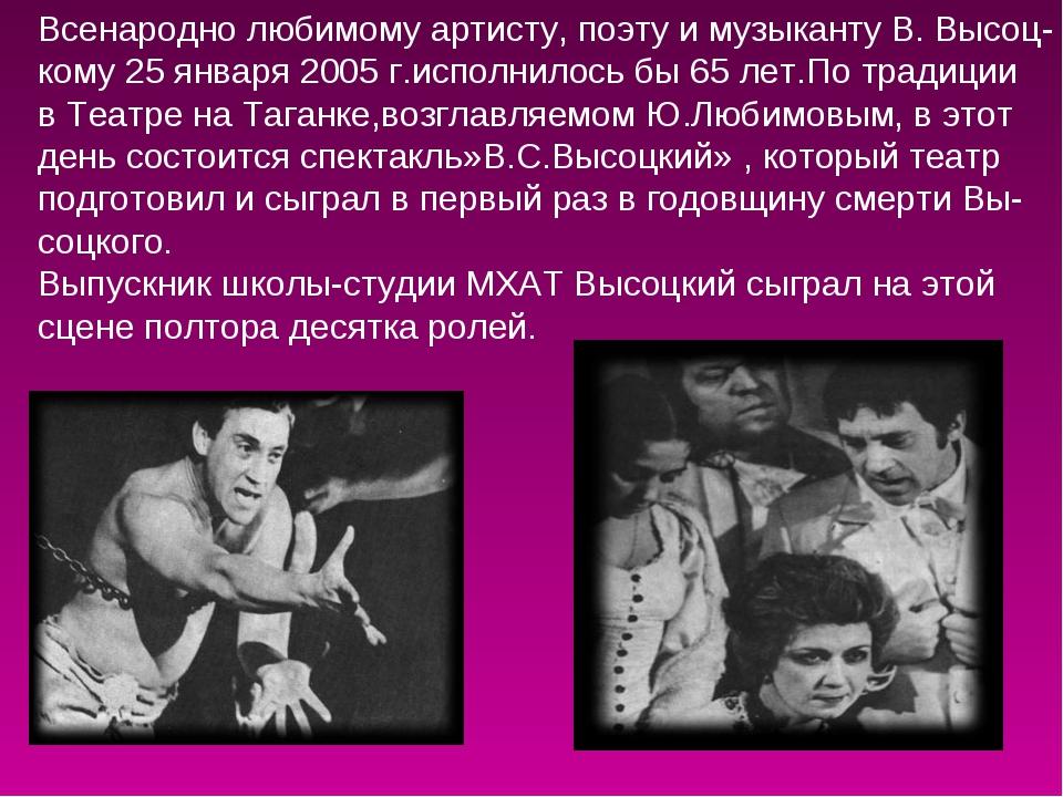 Всенародно любимому артисту, поэту и музыканту В. Высоц- кому 25 января 2005...