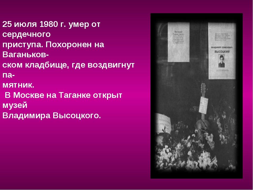 25 июля 1980 г. умер от сердечного приступа. Похоронен на Ваганьков- cком кла...