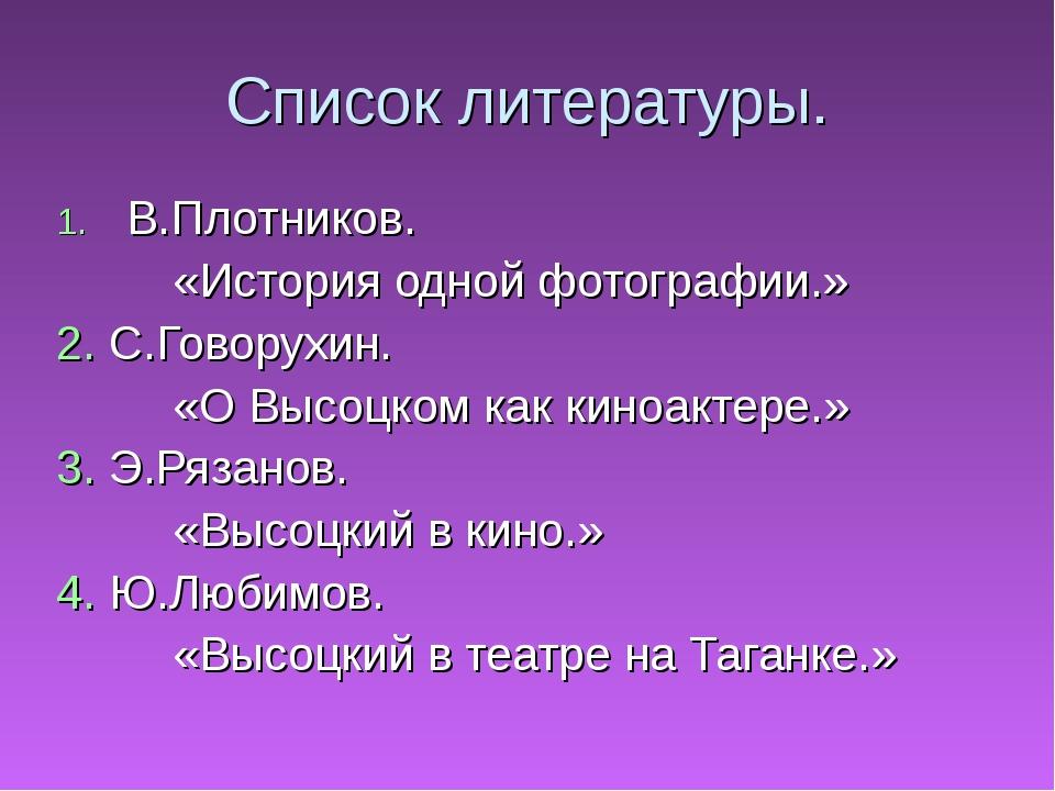 Список литературы. В.Плотников. «История одной фотографии.» 2. С.Говорухин. «...