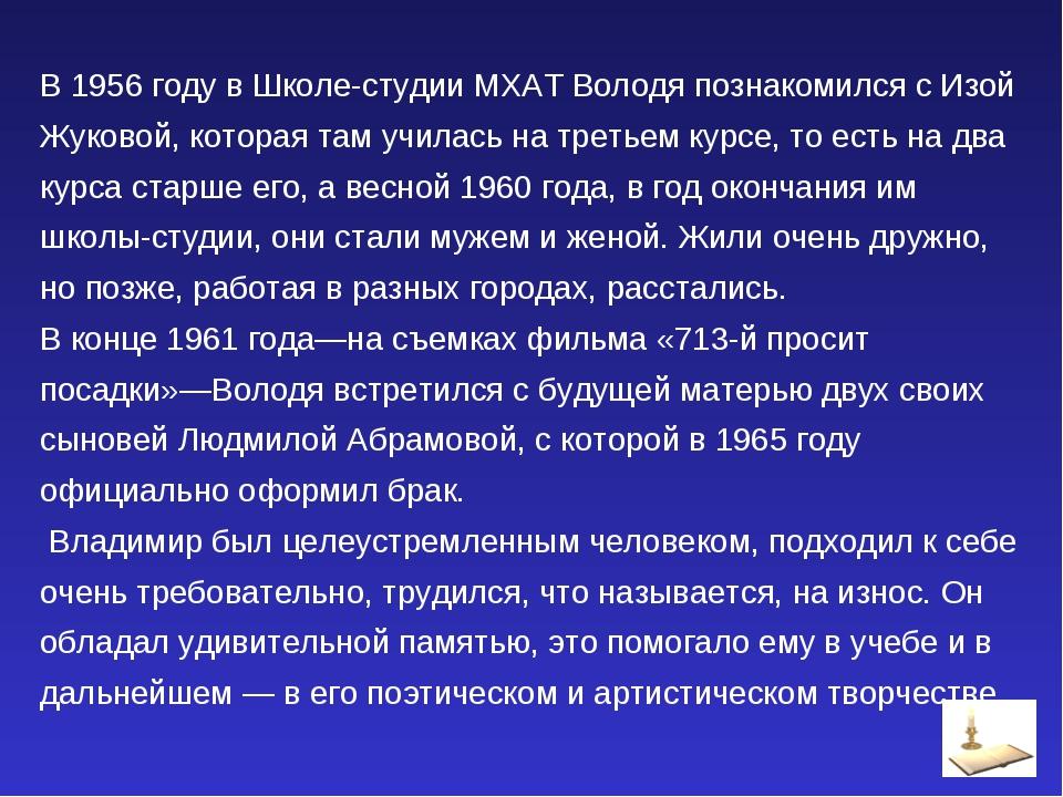 В 1956 году в Школе-студии МХАТ Володя познакомился с Изой Жуковой, которая т...