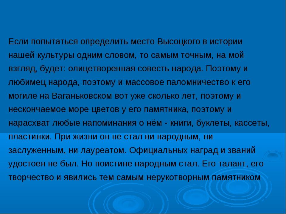 Если попытаться определить место Высоцкого в истории нашей культуры одним сло...