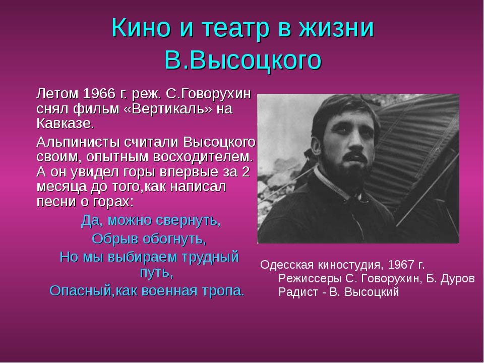 Кино и театр в жизни В.Высоцкого Летом 1966 г. реж. С.Говорухин снял фильм «...