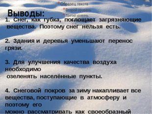 1. Снег, как губка, поглощает загрязняющие вещества. Поэтому снег не