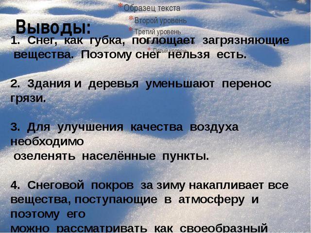 1. Снег, как губка, поглощает загрязняющие вещества. Поэтому снег не...