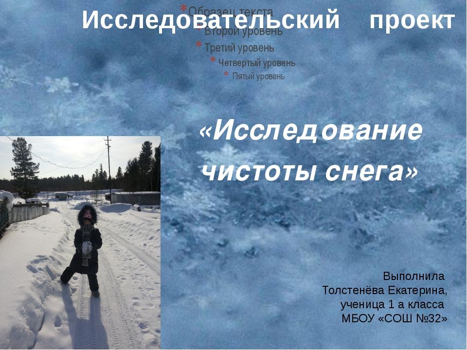 Исследовательский проект «Исследование чистоты снега» Выполнила Толстенёва...