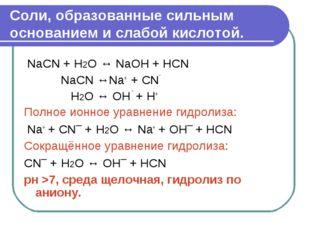 Соли, образованные сильным основанием и слабой кислотой. NaCN + Н2О ↔ NaOH +
