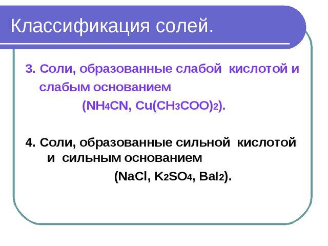 Классификация солей. 3. Соли, образованные слабой кислотой и слабым основание...
