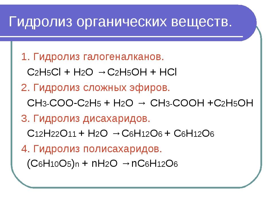 Гидролиз органических веществ. 1. Гидролиз галогеналканов. С2Н5Сl + Н2О →С2Н5...