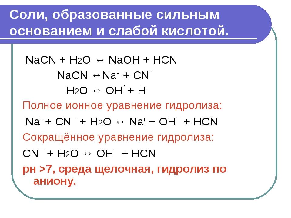 Соли, образованные сильным основанием и слабой кислотой. NaCN + Н2О ↔ NaOH +...