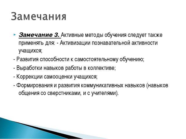 Замечание 3. Активные методы обучения следует также применять для: - Активиза...