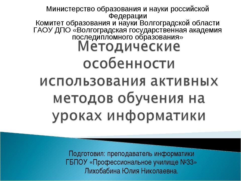 Подготовил: преподаватель информатики ГБПОУ «Профессиональное училище №33» Ли...