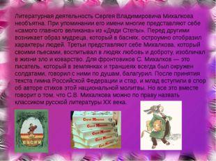 Литературная деятельность Сергея Владимировича Михалкова необъятна. При упоми