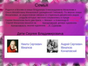 Родился в Москве в семье Владимира Александровича Михалкова и Ольги Михайловн