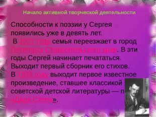 Способности к поэзии у Сергея появились уже в девять лет. В1927 годусемья
