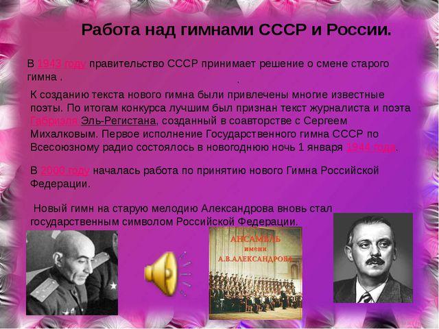 . Работа над гимнами СССР и России. В1943 годуправительство СССР принимает...