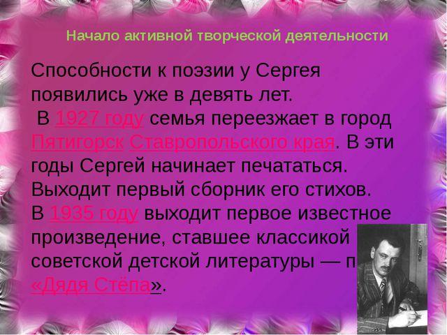 Способности к поэзии у Сергея появились уже в девять лет. В1927 годусемья...