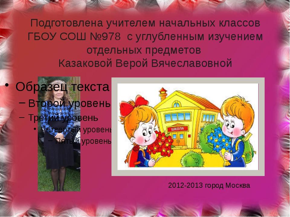 Подготовлена учителем начальных классов ГБОУ СОШ №978 с углубленным изучением...
