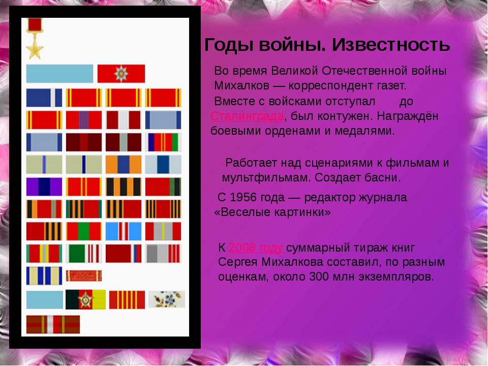 Годы войны. Известность Во время Великой Отечественной войны Михалков— корре...