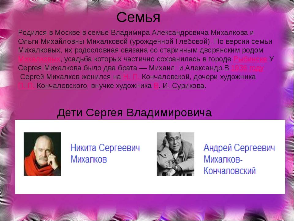 Родился в Москве в семье Владимира Александровича Михалкова и Ольги Михайловн...