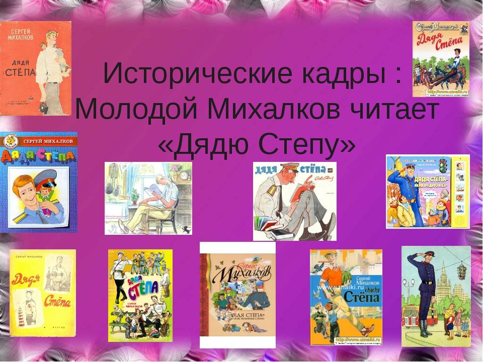 Исторические кадры : Молодой Михалков читает «Дядю Степу»