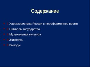 Содержание 1 Характеристика России в пореформенное время 2 Символы государств