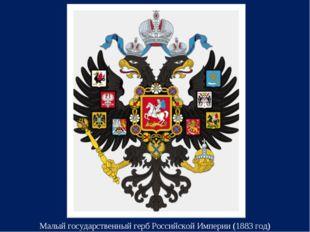 Малый государственный герб Российской Империи (1883 год)
