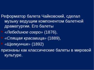 Реформатор балета Чайковский, сделал музыку ведущим компонентом балетной драм