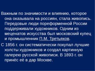 Важным по значимости и влиянию, которое она оказывала на россиян, стала живоп