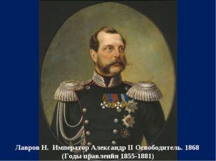 Лавров Н. Император Александр II Освободитель. 1868 (Годы правления 1855-1881)