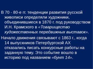 В 70 - 80-е гг. тенденции развития русской живописи определяли художники, объ