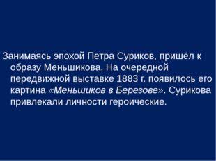 Занимаясь эпохой Петра Суриков, пришёл к образу Меньшикова. На очередной пере