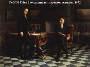 Ге Н.Н. Пётр I допрашивает царевича Алексея. 1872