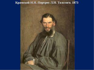 Крамской И.Н. Портрет Л.Н. Толстого. 1873
